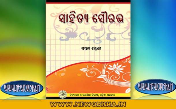 Sahitya Sourav (FLO) Odisha Board Class 7th MIL Text Book