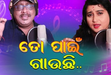 To Pain Gauchhi New Odia Album Audio Song by Ira Mohanty and Manas Mohapatra