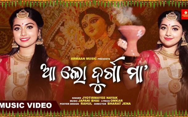 Aalo Durga Maa Special Durga Puja Odia Video Song by Jyotirmayee