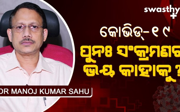 COVID-19 Reinfections in Odia by Dr Manoj Kumar Sahu