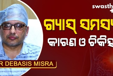 Causes and Treatment of Gastric Problems in Odia by Dr Debasis Misra