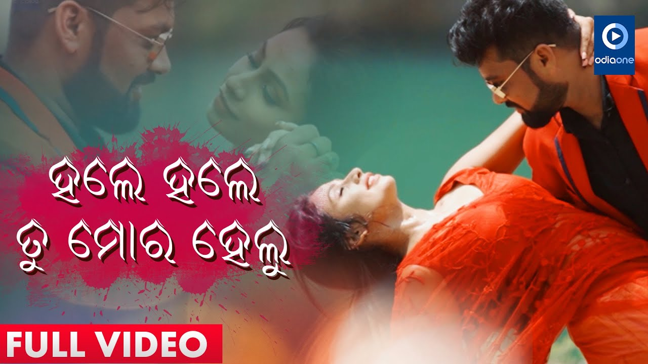 Hale Hale Tu Mora Helu New Odia Video Song by Ashish & Priyanka
