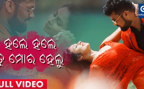 Hale Hale Tu Mora Helu New Odia Video Song by Ashish & Priyanka