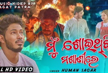 Mu Soithibi Masanire New Odia Sad Video Song by Biswa, Sila, Binod, Zami