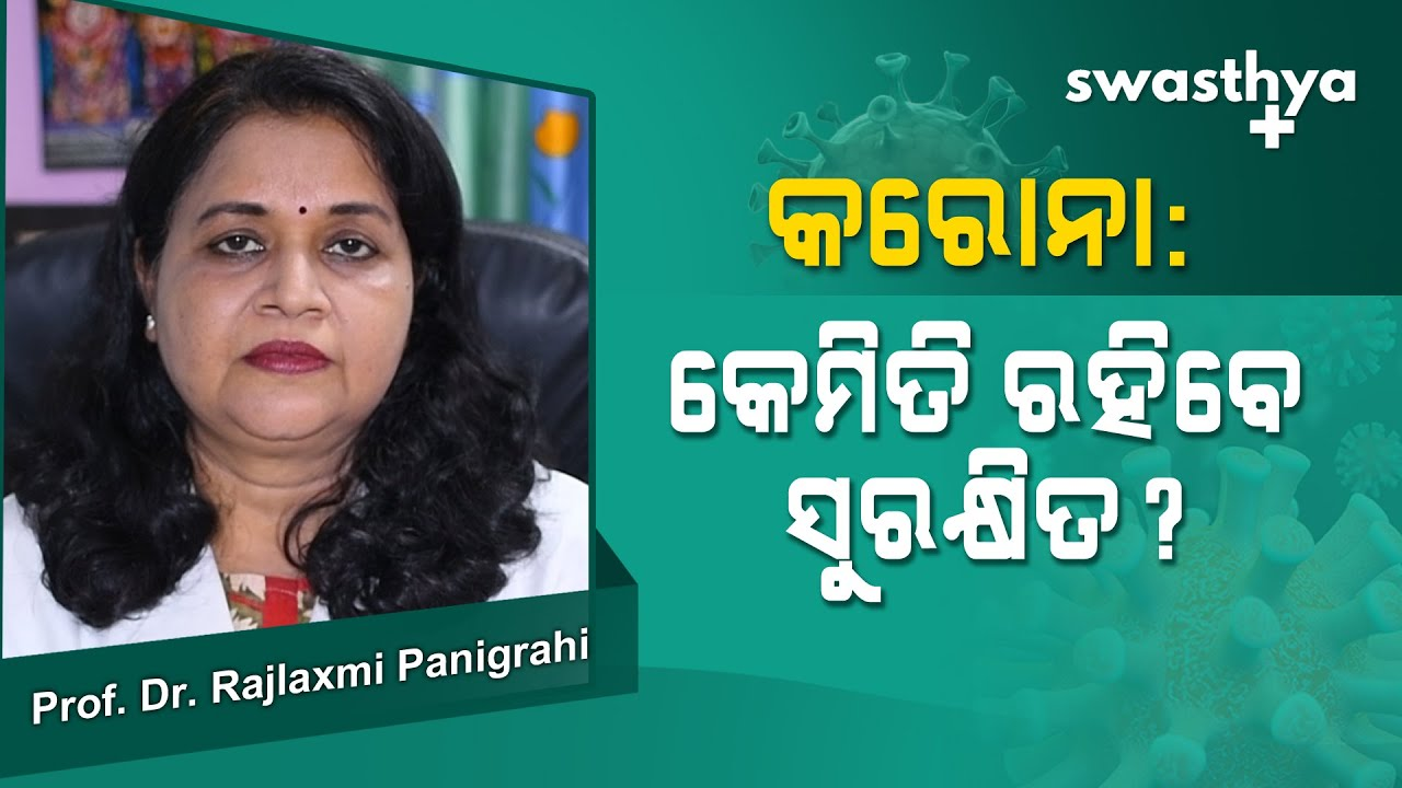 How to Stay Safe from Coronavirus in Odia by Dr Rajlaxmi Panigrahi