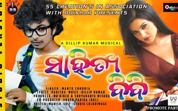 Sahitya Didi New Odia Dance Full Audio Song by Mantu Chhuria
