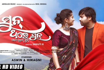 Sun Thare Sun Odia Album Full Video Song by Aswin and Himagni