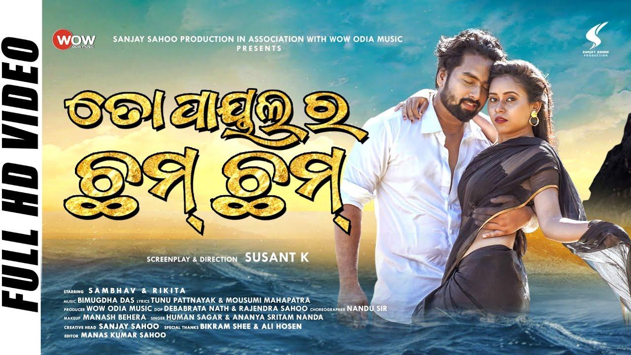 To Payal Ra Chham Chham New Odia Full Video Song by Sambhav & Rikita