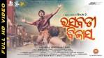 Rasabati Bilasa New Odia Music HD Video Song by Sailendra & Aureosikha