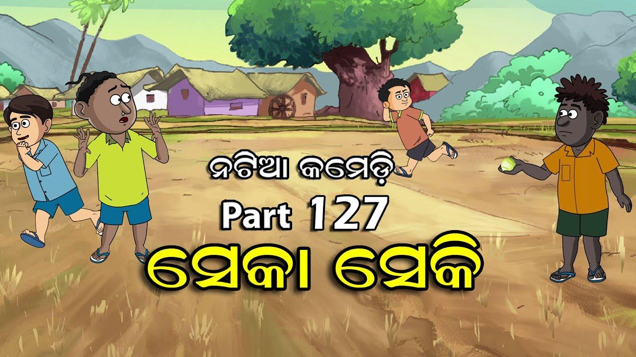 Natia Comedy Part 127 (Seka Seki) Full Video