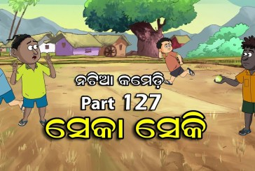 Natia Comedy Part 127 (Seka Seki) Full Video