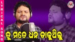 Tu Mate Dhana Dakuthilu New Odia Audio Song by Humane Sagar