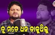 Tu Mate Dhana Dakuthilu New Odia Audio Song by Humane Sagar