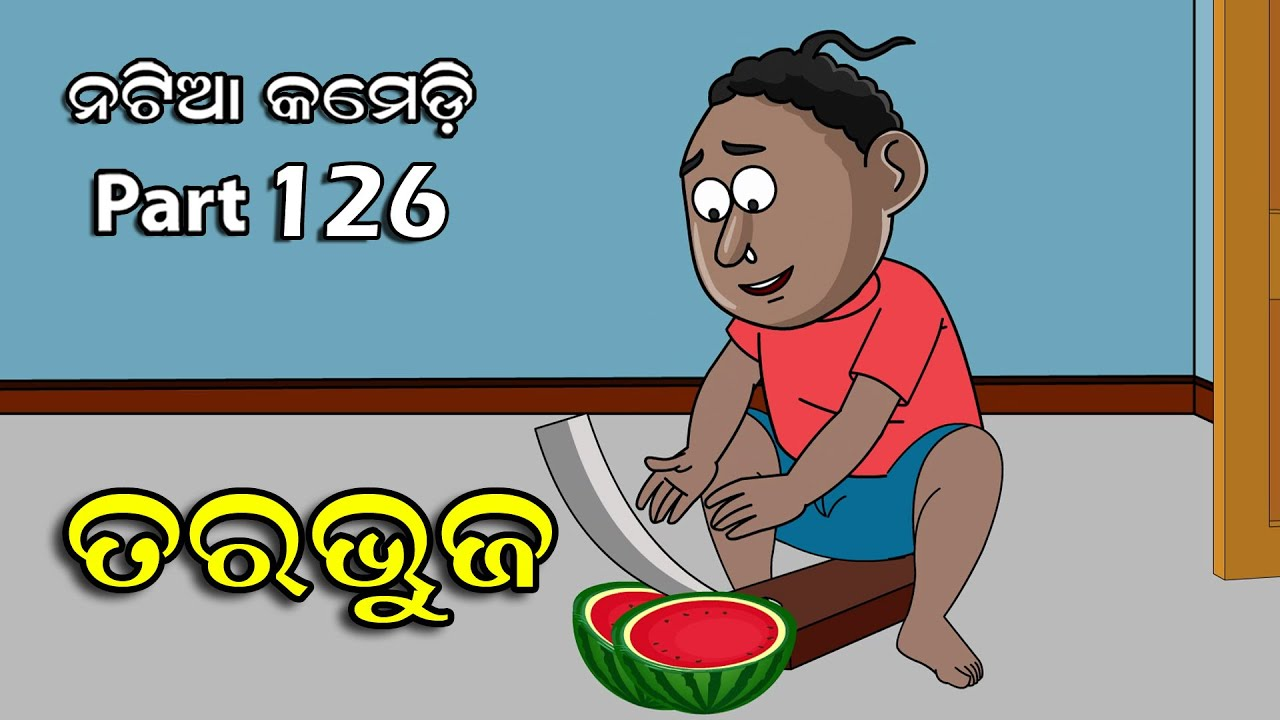 Natia Comedy Part 126 (Tarabhuja) Full Video