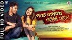 Mate Bodhe Hela Prema – Odia HD Video Song by Abhisek & Damini
