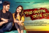 Mate Bodhe Hela Prema - Odia HD Video Song by Abhisek & Damini