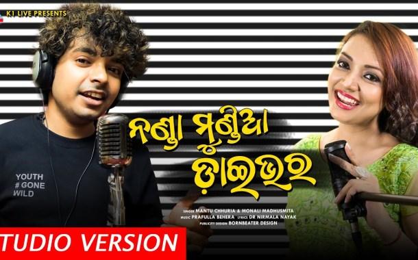 Nanda Mundia Driver - Odia Album Audio Song by Mantu Chhuria & Monali
