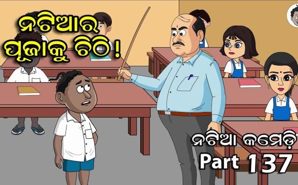 Natia Comedy Part 137 (Natia ra Chithhi) Full Video