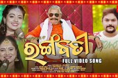 Rangabati - New Odia Album HD Video Song by Sura Routray