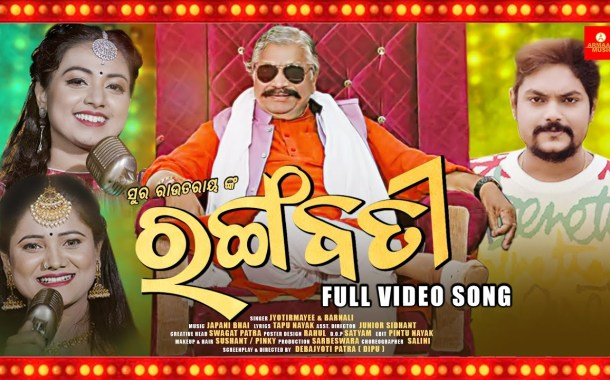 Rangabati - New Odia Album HD Video Song by Sura Routray