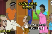Natia Comedy Part 141 (Bainsi Ghare Jhagada) Full Video