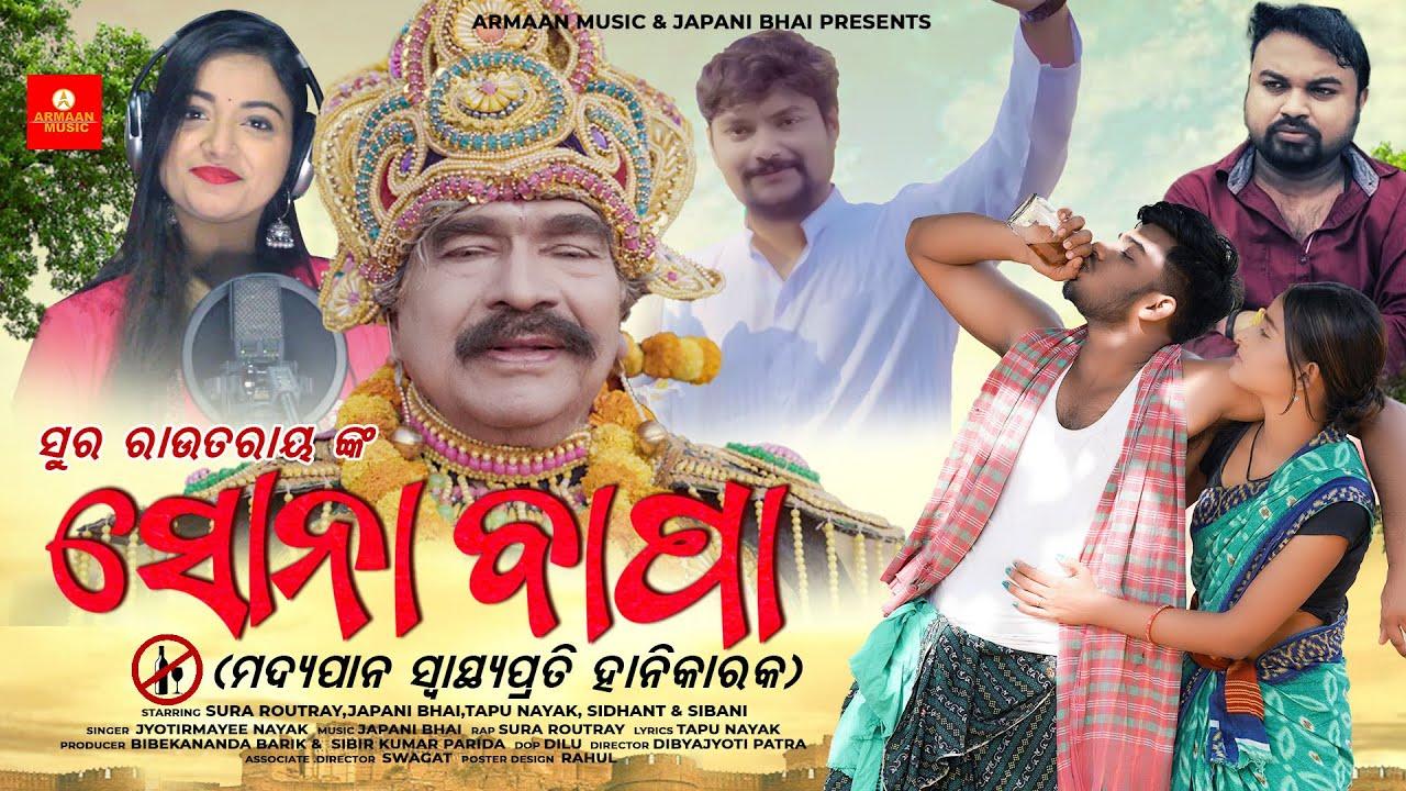 Sona Bapa - New Odia HD Video Song by Sura Routray