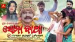 Sona Bapa – New Odia HD Video Song by Sura Routray