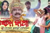 Sona Bapa - New Odia HD Video Song by Sura Routray