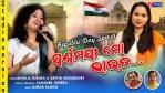 Swarnamayee Mo Bharat Special Odia Patriotic Song for Republic Day 2021