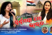 Swarnamayee Mo Bharat Special Odia Patriotic Song for Republic Day 2021