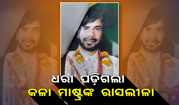 Teacher detained for illegally marrying 4 women in Cuttack district of Odisha