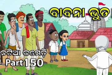 Natia Comedy Part 150 (Babana Bhuta) Full Video