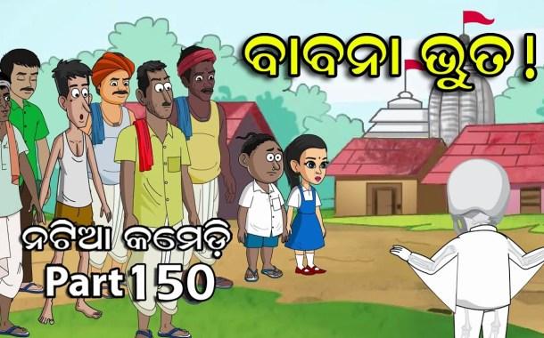 Natia Comedy Part 150 (Babana Bhuta) Full Video