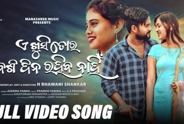 A Khusi Tora - Odia HD Video Song by Rajat , Swarna & Nikita