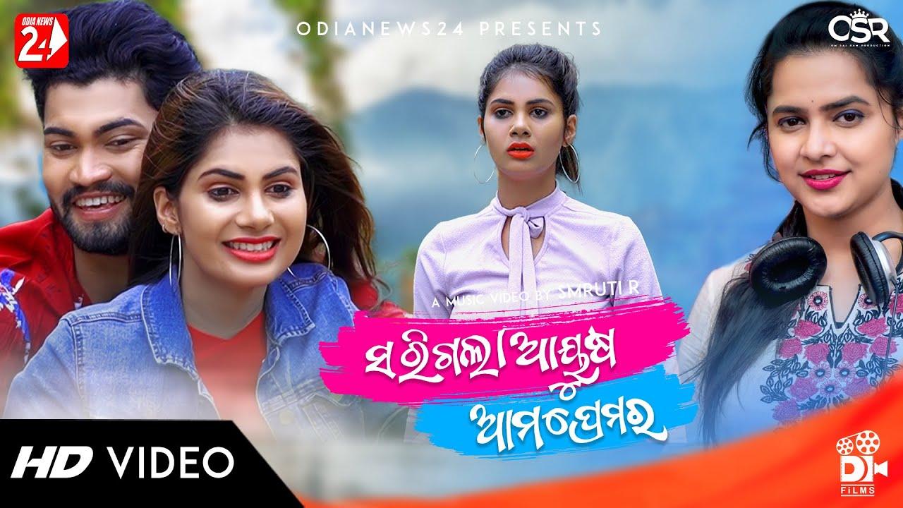 Sarigala Aayusha Ama Premara - Odia HD Video Song by Manaswini, Aimon, Arpita