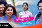 Sarigala Aayusha Ama Premara - Odia HD Video Song by Manaswini, Aimon, Arpita