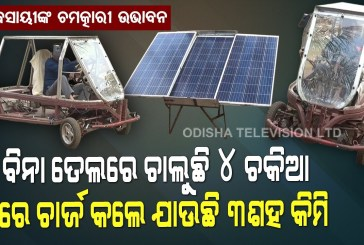 Man Develops Solar powered Car in Mayurbhanj of Odisha