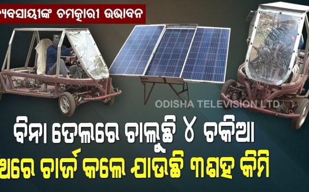 Man Develops Solar powered Car in Mayurbhanj of Odisha