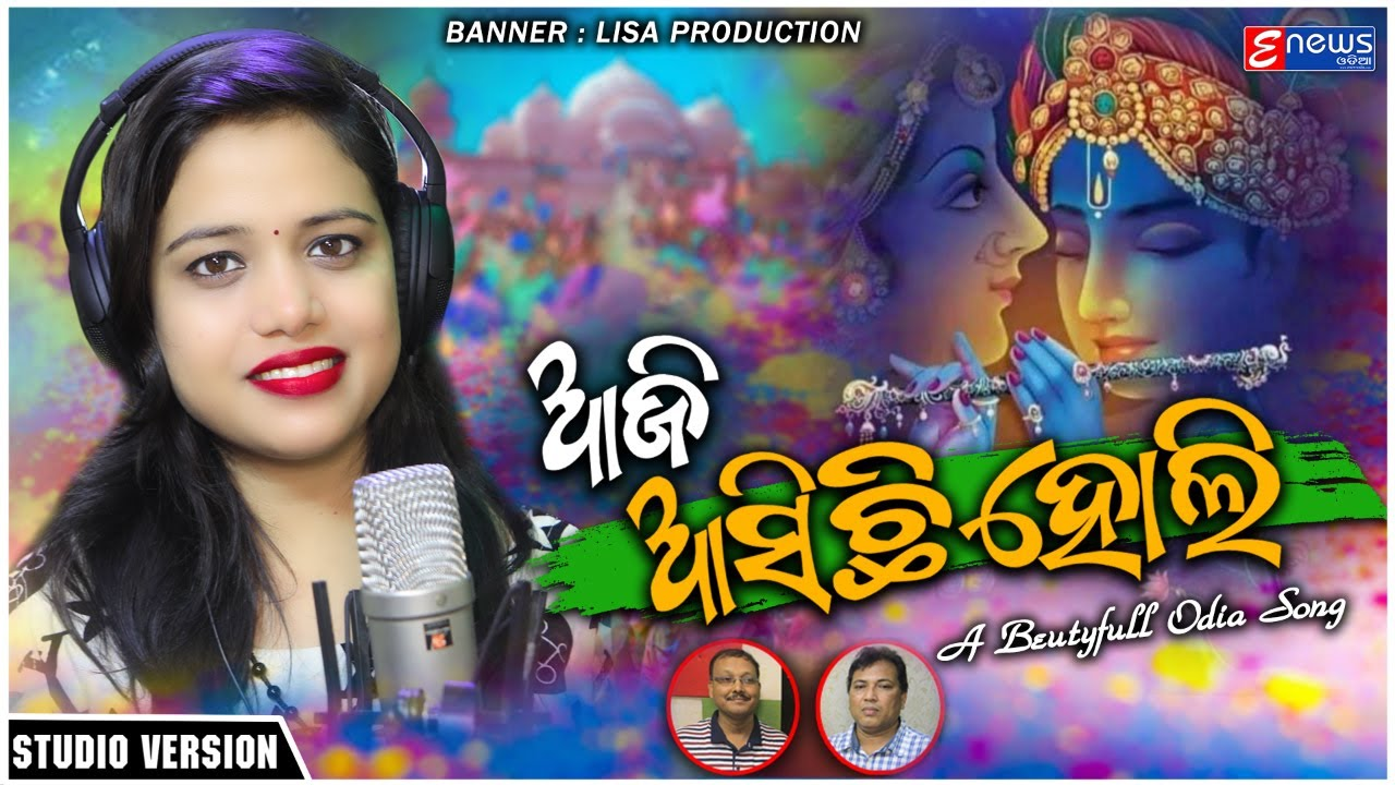 Aaji Aasichi Holi - Special Odia 2021 Holi Song by Rajnandini Panda