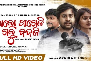 Aalo Pageli Galu Badali - Odia Video Song starring Aswin & Rishna