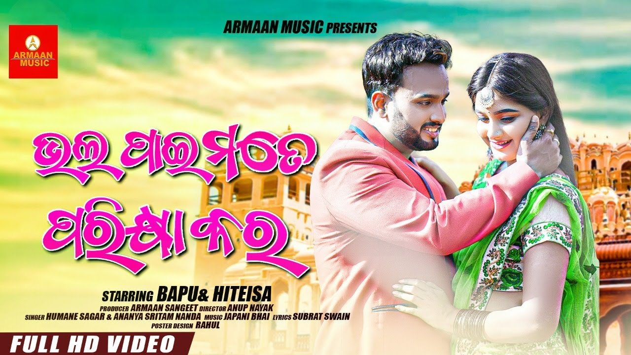 Bhala Pai Mate Parikhya Kara - Odia Video Song starring Bapu & Hiteisa