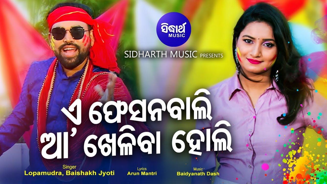 E Fesan Bali Aa Kheliba Holi - Special Odia Holi Song 2021