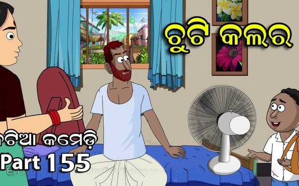 Natia Comedy Part 155 (Hair Colour) Full Video