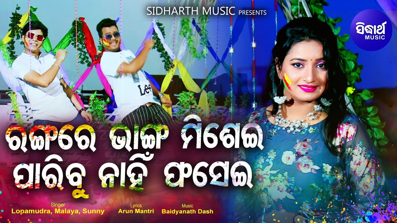 Rangare Bhanga Mishei Paribu Nahin Fasei - Odia Special Holi Video Song