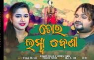 Tora Lamba Beni - Odia Full Audio Song by Asima Panda