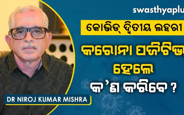What to Do ? If you Found COVID Positive by Dr Niroj Mishra in Odia