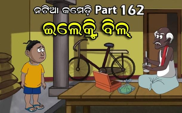 Natia Comedy Part 162 (Electric Bill) Full Video