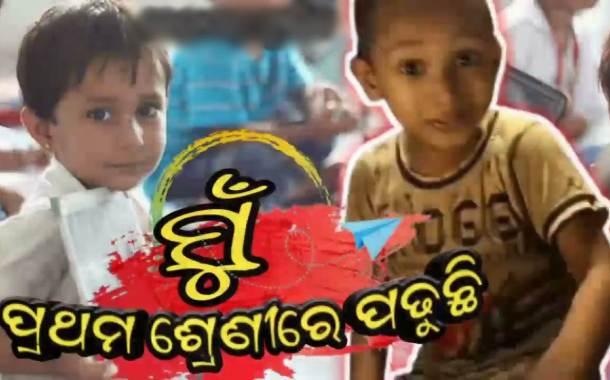 Mu E-School Re Padhuchi Mu Prathama Srenire Padhuchi Odia Viral Song