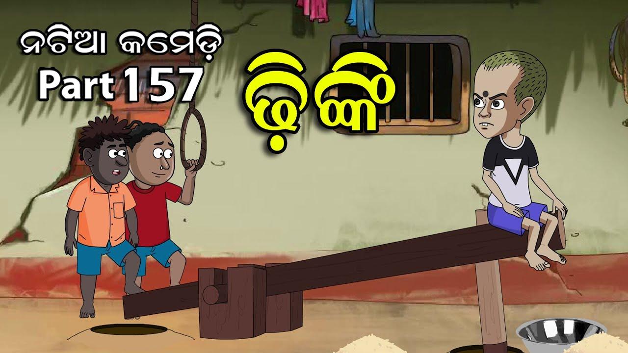 Natia Comedy Part 157 (Dhinki) Full Video