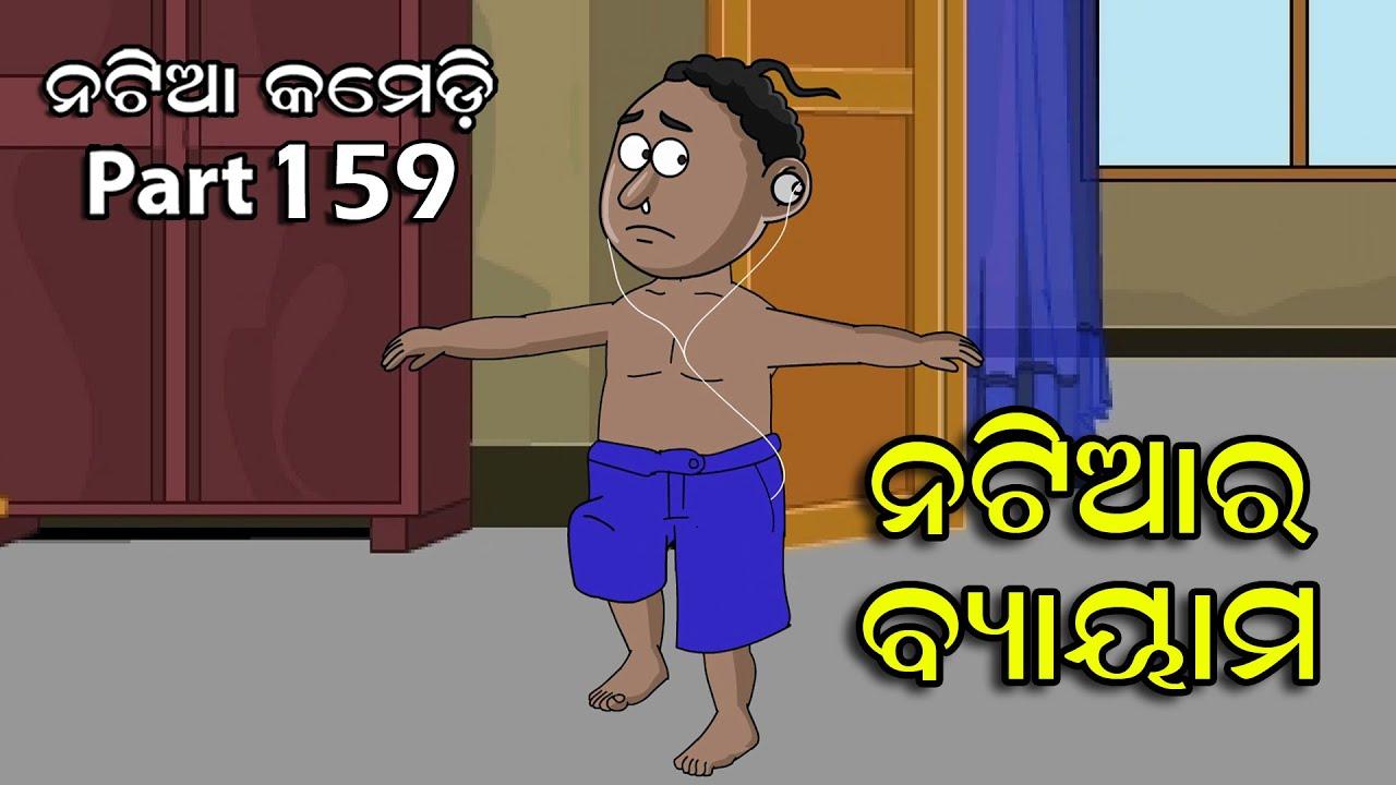 Natia Comedy Part 159 (Natia ra Exercise) Full Video